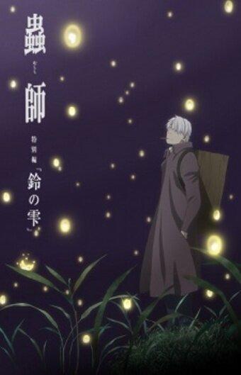 Мастер Муси: Капли колокольчиков / Мастер Муси: Следующая глава / Mushi-Shi Zoku Shou: Suzu no Shizuku