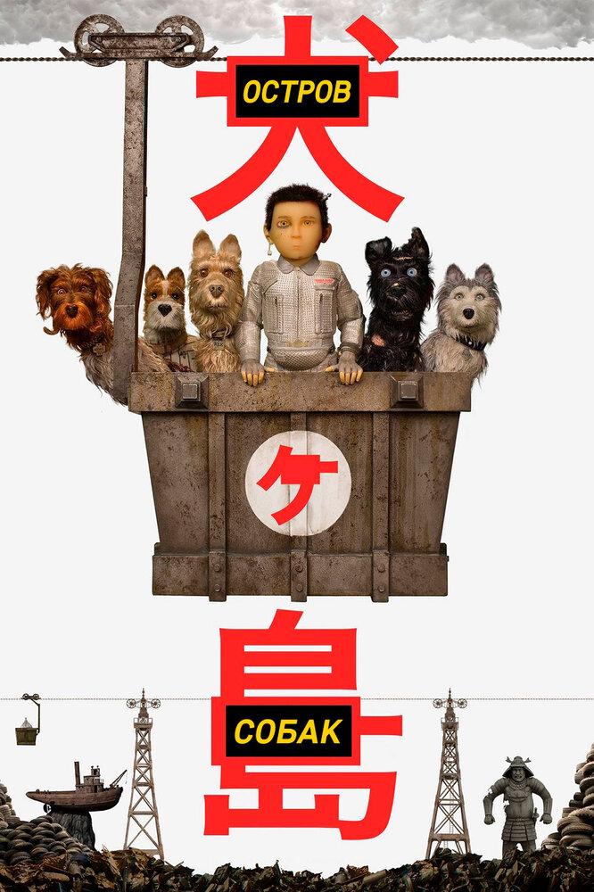 Остров собак постер