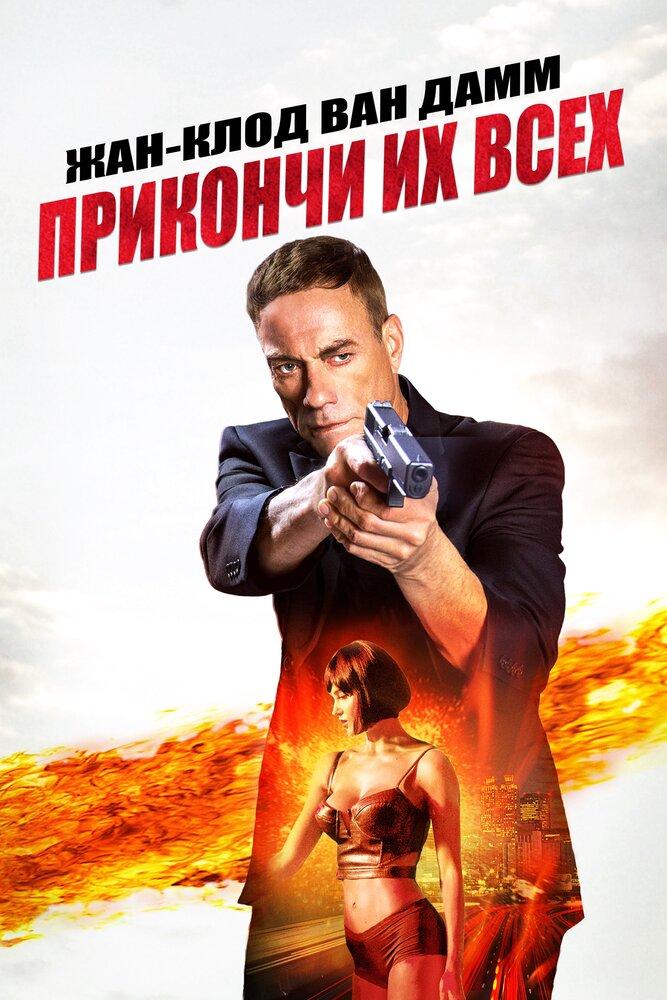 Прикончи их всех (2017)