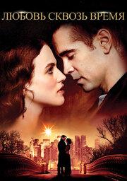 Смотреть Любовь сквозь время (2014) в HD качестве 720p