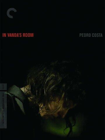 В комнате Ванды