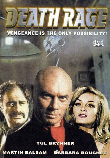 Смертельная ярость (1976)