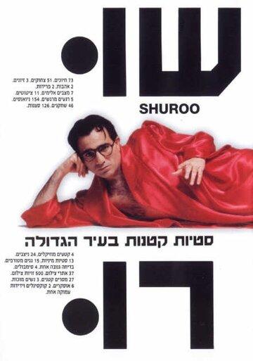 Шуру (1990)