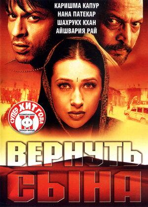 Вернуть сына  (2002)