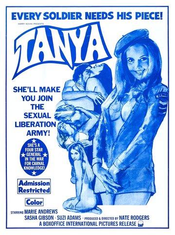 Таня (1976)