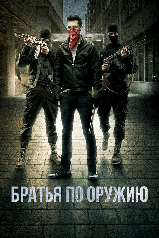 Братья по оружию (2017)
