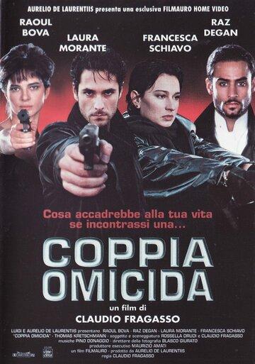 Чета убийц (1998)