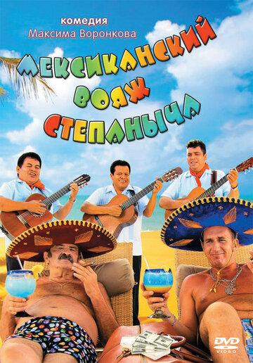 Мексиканский вояж Степаныча