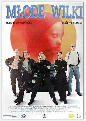 Молодые волки (1995)