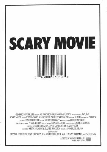 Страшное кино (1991)