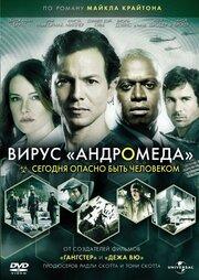Вирус Андромеда (2008)