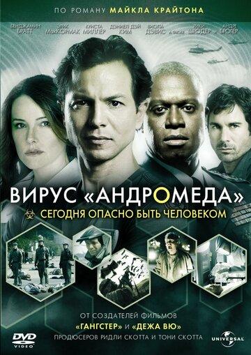 Вирус Андромеда 2008 | МоеКино