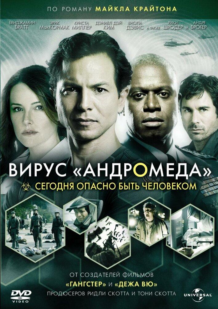 Вирус Андромеда (мини-сериал)