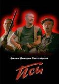 Псы (1989)