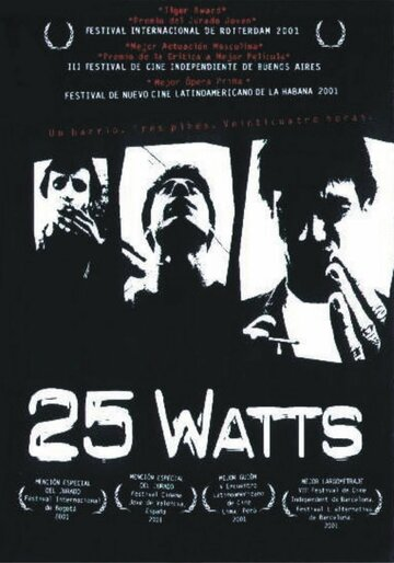 25 ватт (2000)