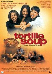 Смотреть онлайн Черепаховый суп
