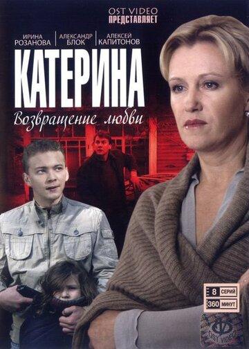 Катерина 2006