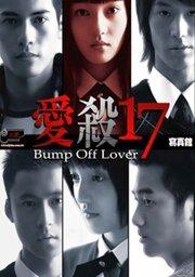 Любовь-убийца (2006)