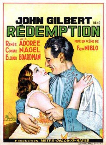 Искупление (1930)