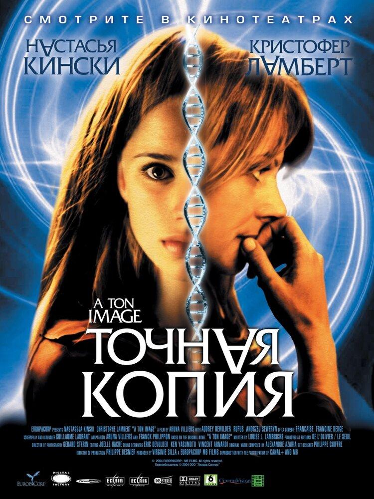 Точная копия / ? ton image (2004)