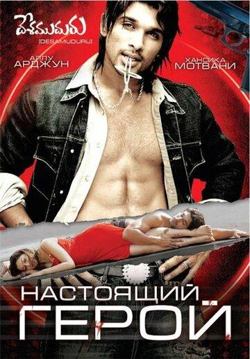 Настоящий герой (2007)