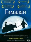 Фильм Гималаи