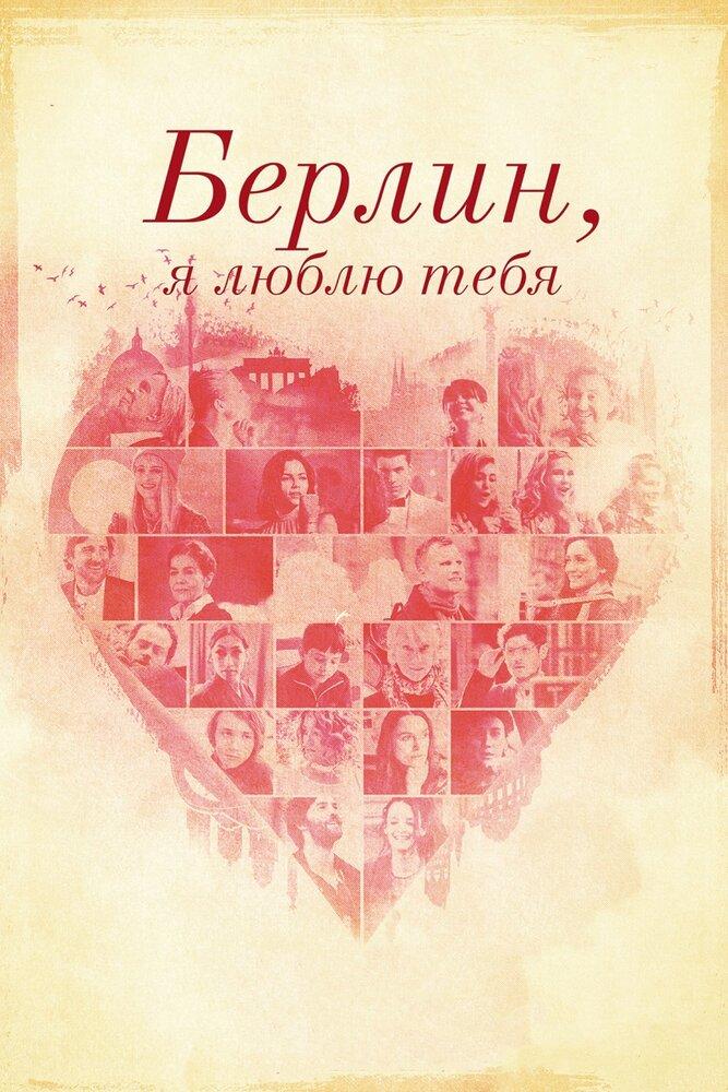 ბერლინო, მე შენ მიყვარხარ