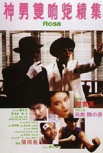 Роза (1986)