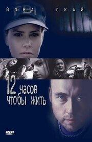 12 часов чтобы жить (2006)