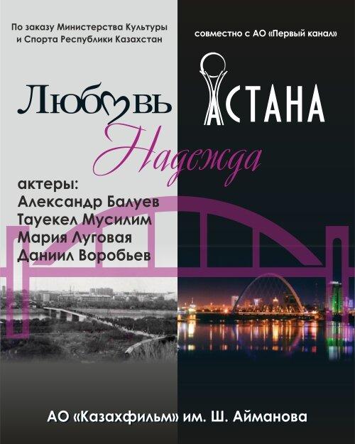 Любовь. Надежда. Астана (2018)