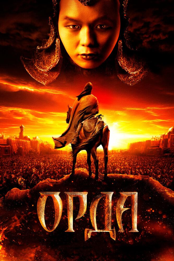Орда (2011) - смотреть онлайн