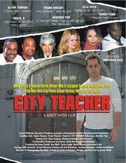 Городской учитель