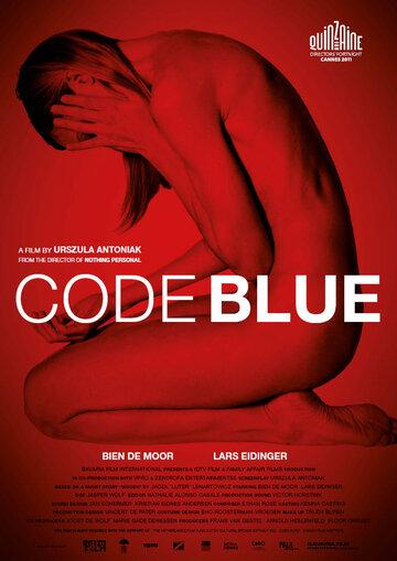 Код синий