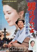 Мужчине живется трудно: Осакская любовь Торадзиро (1981)