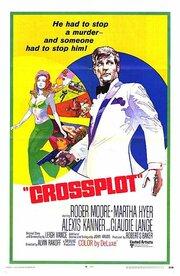 Перекрестный заговор (1969)