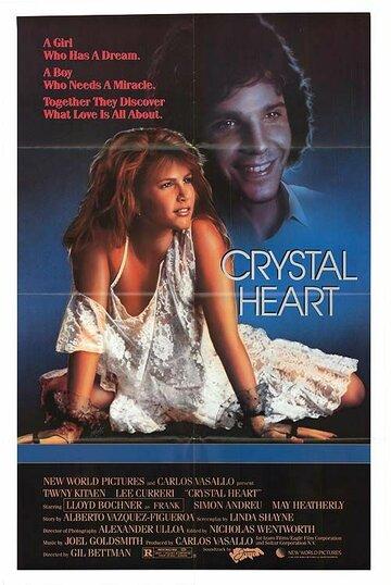 Хрустальное сердце (1986)