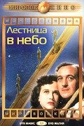 Лестница в небо (1946) полный фильм онлайн