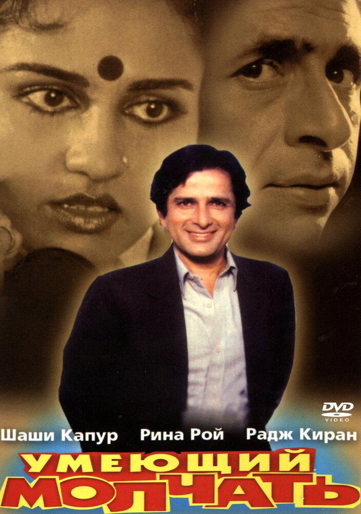 Смотреть индийский фильм борьба за сокровища на русском языке