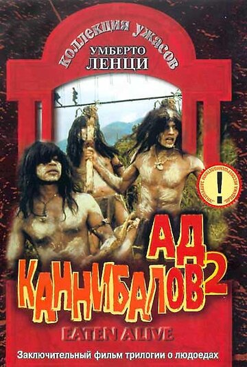 Ад каннибалов 2 1980
