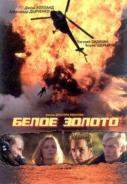 Белое золото (2003)