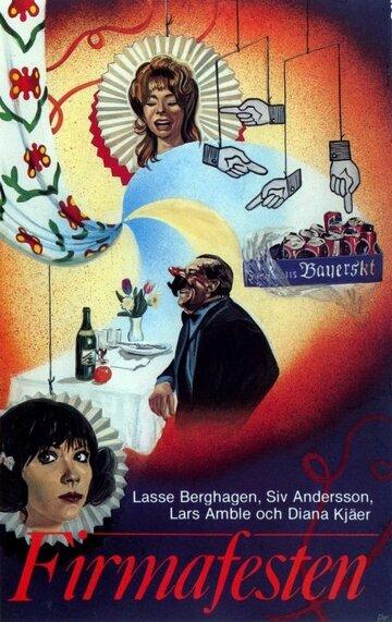 Корпоратив (1972)