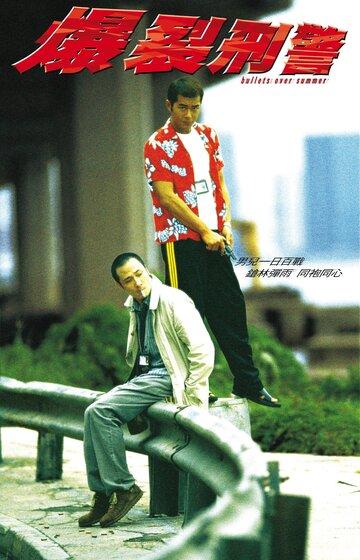 Прошитое пулями лето (1999)