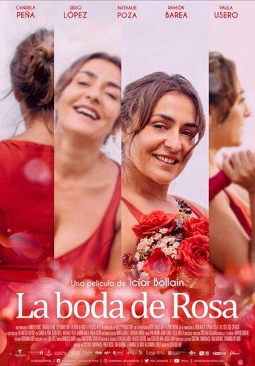 Свадьба Розы 2020   МоеКино