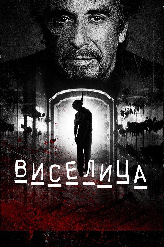 Виселица (2017)