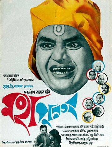 Святоша (1965)