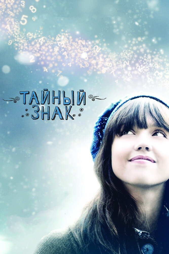 Тайный знак / An Invisible Sign (2010)