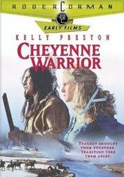 Воин племени шайеннов