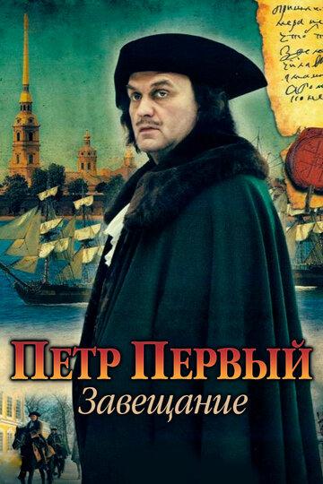 Петр Первый. Завещание (2011) - смотреть онлайн