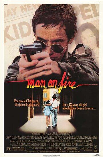Смерть телохранителя (1987)