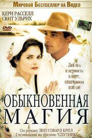 Обыкновенная магия (2005)
